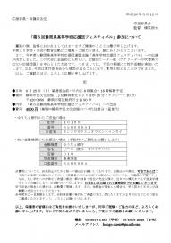 静岡要項-001